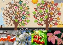 22-arthea-au-fil-des-saisons-web